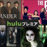 Hulu12月配信のドラマが熱い!次に見るべき海外ドラマはこれ!