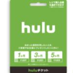 朗報!クレカなしでHuluが見られる「Huluチケット」が発行されたよ!